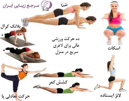 10-حرکت-ورزش